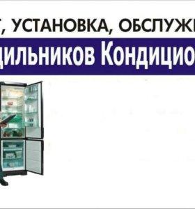 Ремонт холодильников, Cтиральных машин