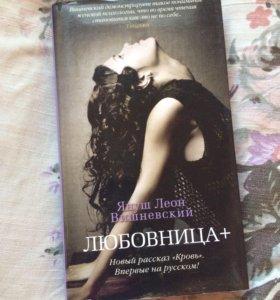 """Книга """"Любовница + """""""