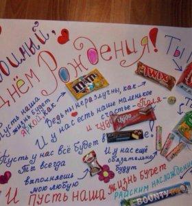 Вкусные плакаты