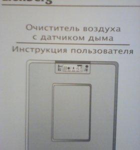 Очиститель-ионизатор воздуха с пультом срочно