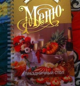 """Книга рецептов""""Миллион Меню праздничный стол"""""""