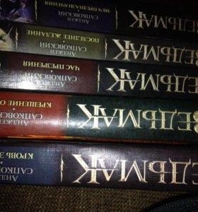 Книги ведьмак