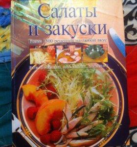 """Книга рецептов""""Салаты и закуски""""более 1500рецептов"""