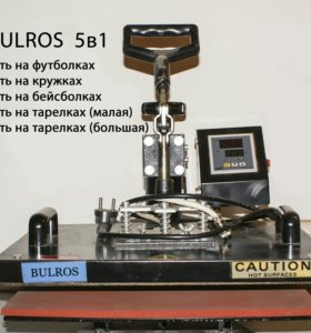 BULROS 5в1