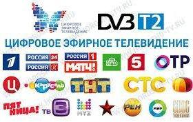 Тюнеры цифрового ТВ