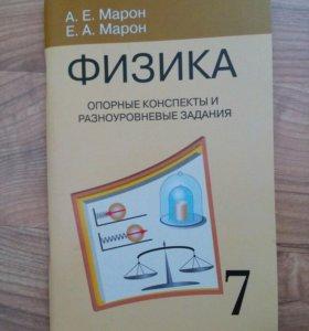 Физика 7 класс опорные конспекты и равн. задания