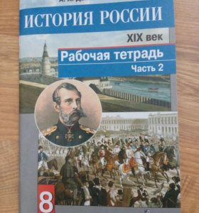 История России рабочая тетрадь 2 часть 8 класс