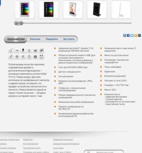 Цифровая фоторамка text tf-612