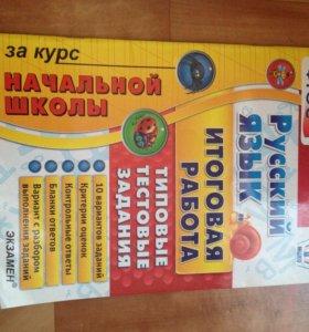 Тетрадка по русскому языку 4 класс