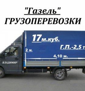 "Грузоперевозки, переезды ""ГАЗЕЛЬ"""