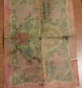 Купюра 10000 руб. РСФСР