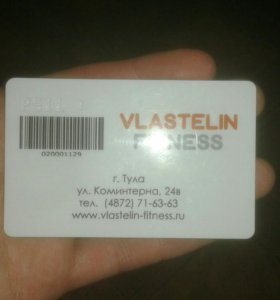 ФЦ VLASTELIN FITNESS