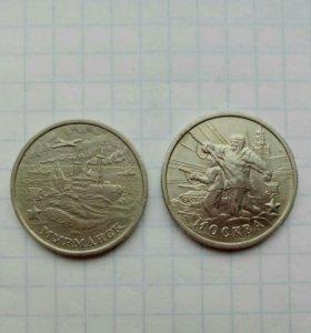 2 рубля Мурманск и Москва