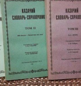 Справочник 3 тома