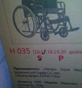Для инвалида коляска