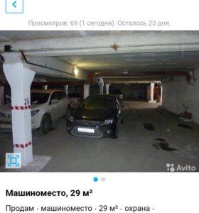 Машиноместо 29кв.м.