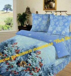 Шью постельное бельё на заказ.