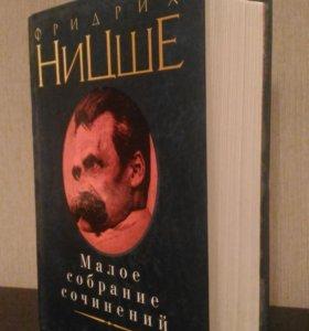 Книга. Ф. Ницше. Малое собрание сочинений