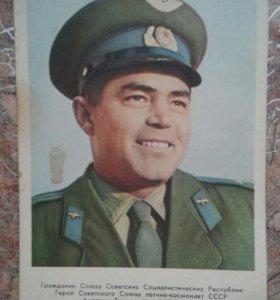 Открытка космонавт Андриян Николаев 1962 год