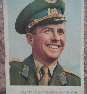 Открытка космонавт Павел Попович 1962 г.