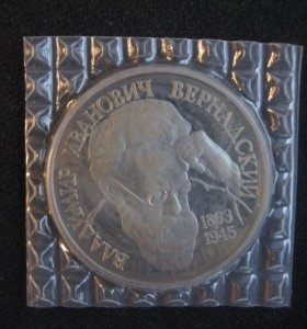 1 рубль 1993 Вернадский Ошибка. Без знака МД