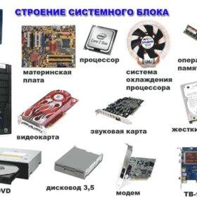 Комплектующие для ПК и ноутбуков