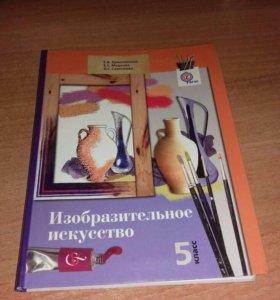 Учебник по ИЗО за 5класс