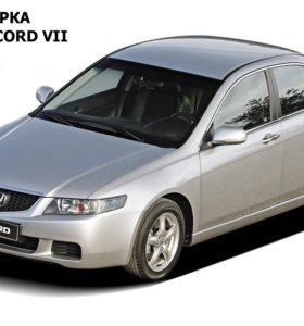 Авторазборка Honda Accord 7