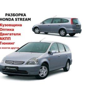 Авторазборка Honda Stream