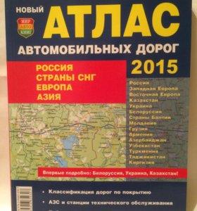 Атлас автомобильных дорог 2015г