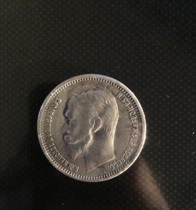 Царская монета, серебро ( копия)