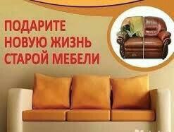Ремонт,рестоврация,перетяжка мягкой мебели