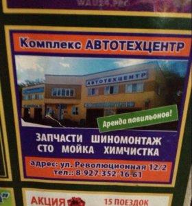 Автотехцентр-Чишмы