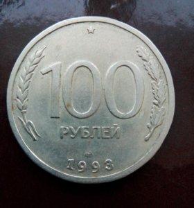 100 р 1993 год лмд
