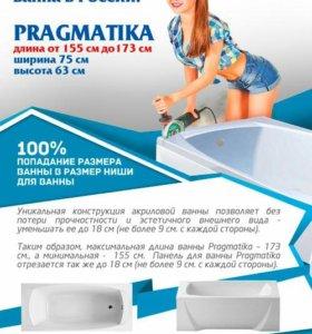 Ванна 173-155х75см. Единственная обрезная ванна