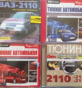 диски Ваз 2110.