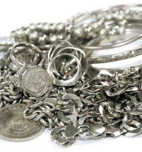 Серебро 925'