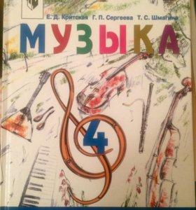 Учебник по музыке 4 класс