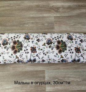 Подушка для беременных небольшого размера