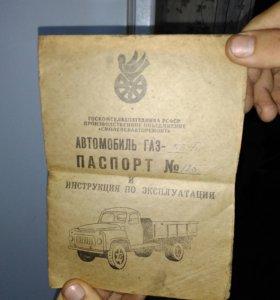 Документы на газ 53 Б самосвал
