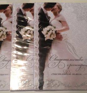 Папка обложка для свидетель-ва о регистрации брака