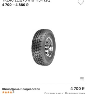 Резина triangle group tg246 lt 225/75r16