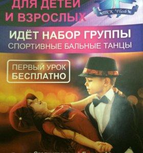 Обучение танцам детей и взрослых