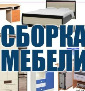 Собираем мебель