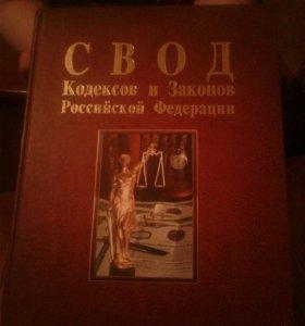 Свод Кодексов и Законов РФ