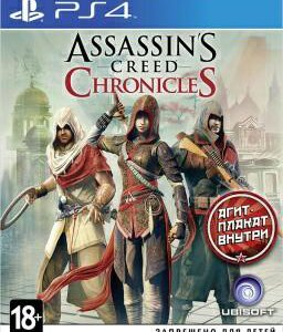 Ps4 Assassin's Creed Chronicles: Трилогия