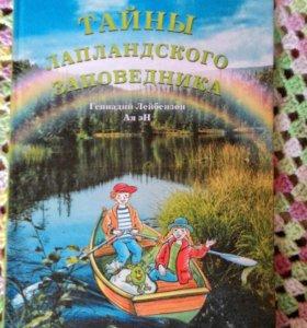 Книга о Лапландском заповеднике