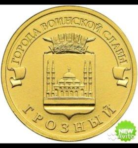10 рублей грозный