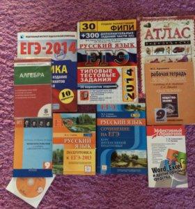 Книги учебные