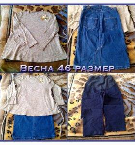 Одежда для будущих мам !!!